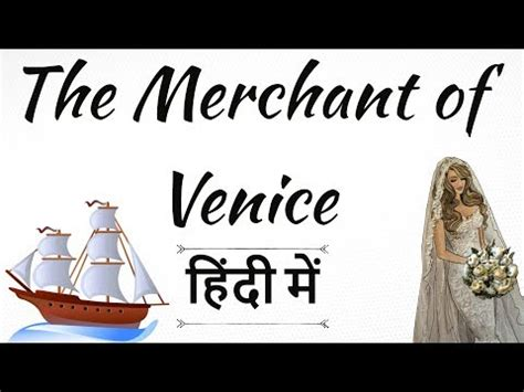 Critical review on the merchant of venice